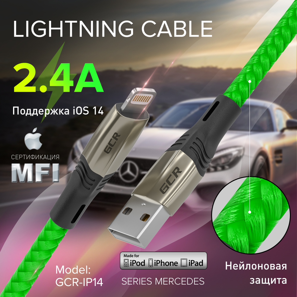 Кабель GCR для смартфона series MERСEDES Lightning USB для iPhone iPad Mini и Air
