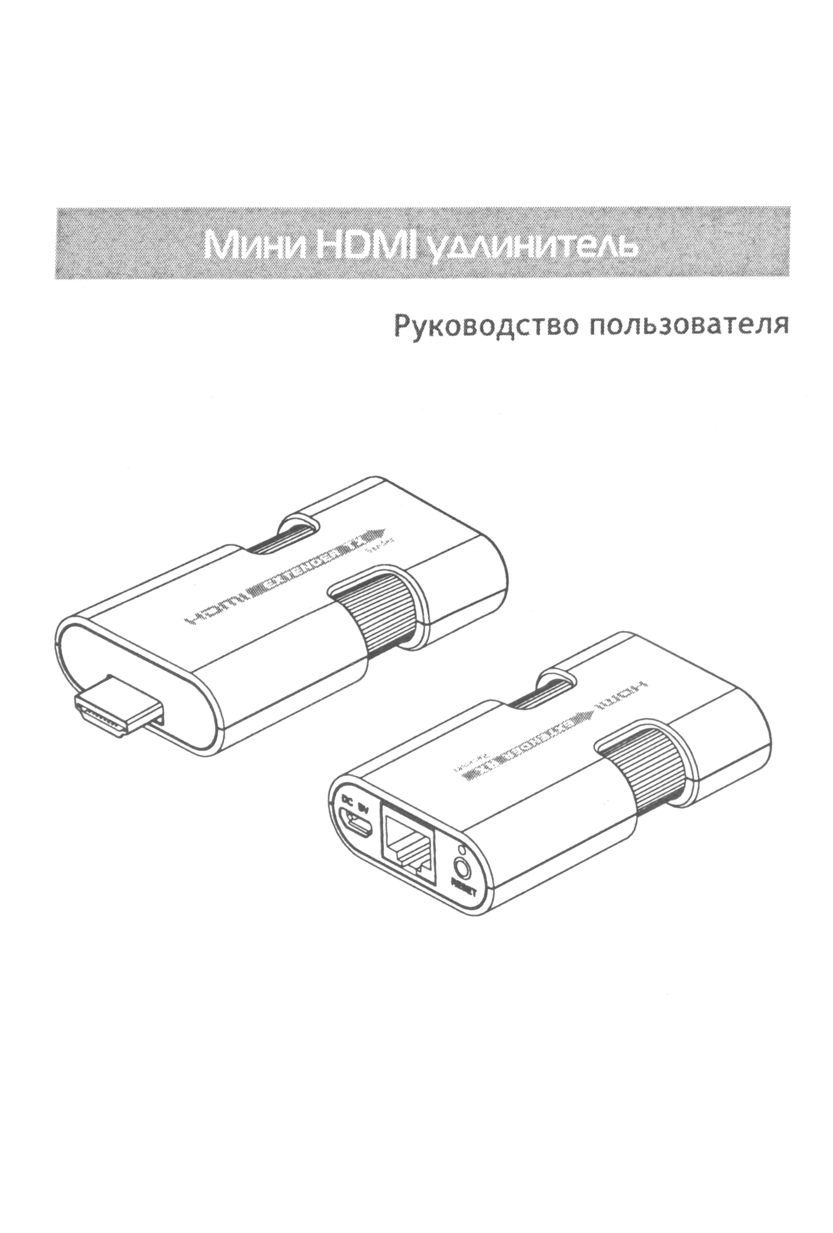 Удлинитель HDMI по витой паре Greenline GL-372Mini до 50 метров